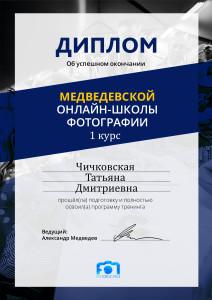 Чичковская Татьяна Дмитриевна