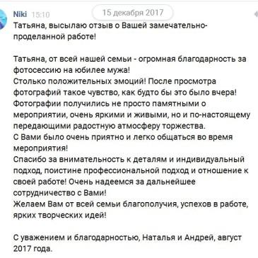 Как приятно получать такие отзывы))